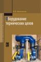 Оборудование термических цехов. Учебник